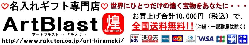 ArtBlast 煌-kirameki-:ウェルカムボード〜出産祝いまで煌く宝物を届けます