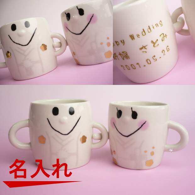 Pleasing appearance a 腕組 ★ Nakayoshi pair wedding mug ( Japanese ) ★  wedding wedding gifts will delight in the wedding anniversary gifts gifts  gifts