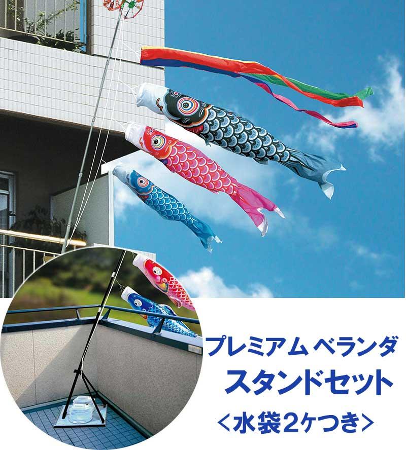 友禅鯉 鯉のぼり 2mセット プレミアムスタンド <五色吹き流しセット> ※矢車・アルミポール・スタンドなど一式セット