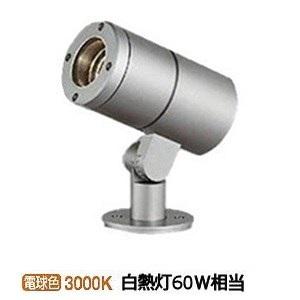 大光電機LEDアウトドアスポットライト 休み 灯具のみ LLS7002YUME工事必要 登場大人気アイテム 単体使用不可
