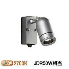 大光電機LEDアウトドアスポットDOL3762YSF(非調光型)