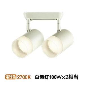 大光電機LED直付型スポットライトDSL4924YW(調光可能型)