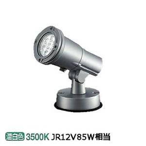 大光電機LED屋外スポットライトLZW60709AS