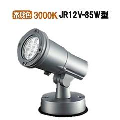 大光電機LED屋外スポットライトLZW60710YS