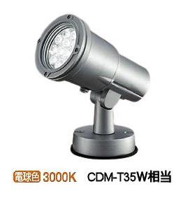 大光電機LED屋外スポットライト LZW60711YS