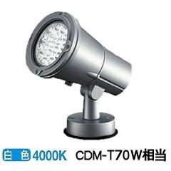 大光電機LED屋外スポットライト LZW60713NS
