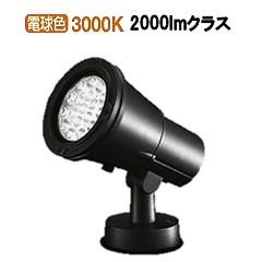 大光電機LED屋外スポットライト LZW60714YB