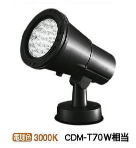 大光電機LED屋外スポットライト LZW60716YB