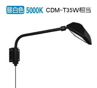 大光電機LED屋外スポットライト LZW90784WB