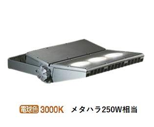 大光電機LEDアウトドアスポット フランジ・アーム別売 LZW91344YSE
