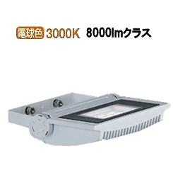 大光電機LEDアウトドアスポット(フランジ別売) LZW91347YWE