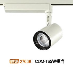大光電機LEDダクトレール用スポットライトLZS92511LW(受注生産品)