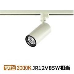 大光電機LEDダクトレール用スポットライトLZS92541YW