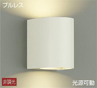 大光電機LEDブラケットDBK38887Y(非調光型)
