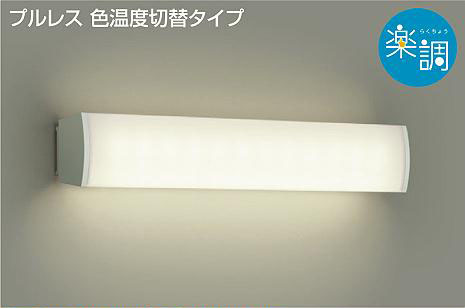 大光電機LEDブラケットDBK39820(色温度変更可能型)