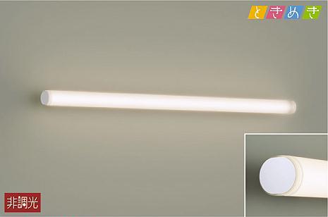 大光電機LEDブラケット(非調光型) DBK40425A