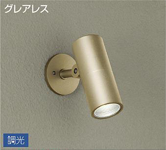 大光電機LEDアウトドアスポットDOL4612AS(調光可能型)