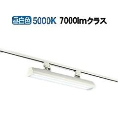 大光電機LEDダクトレール用スポットライトLZB90788WWE