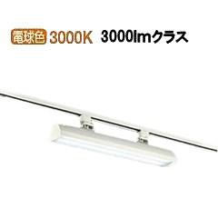 大光電機LEDダクトレール用スポットライトLZB90788YWE