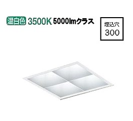 大光電機LEDベースライト(電源装置別売) LZB90986AW