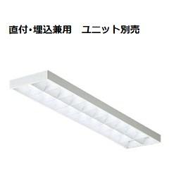 大光電機LEDベースライト(ユニット別売) LZB91420XW