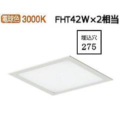 大光電機LEDベースライト(受注生産品) LZB92567YW