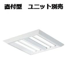 大光電機LED直付・埋込兼用形ベースライト(ユニット・調光器別売)LZB92692XW(受注生産品)