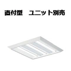 大光電機LED直付・埋込兼用形ベースライト(ユニット・調光器別売)LZB92694XW(受注生産品)
