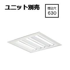 大光電機埋込型ベースライトユニット別売 受注生産品LZB92722XW