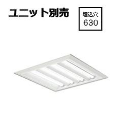大光電機埋込型ベースライトユニット別売LZB92723XW