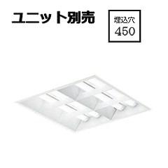 大光電機埋込型ベースライトユニット別売 受注生産品LZB92732XW