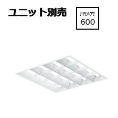 大光電機埋込型ベースライトユニット別売 受注生産品LZB92740XW