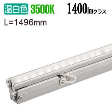 大光電機LED間接照明用器具L1500 拡散タイプ(70°)受注生産品 LZY91365ATVE 代引支払及び日祭配達や時間帯指定不可
