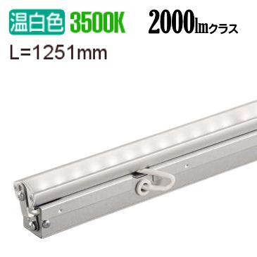 大光電機LED間接照明用器具L1260集光タイプ(20°)受注生産品 LZY92857AT