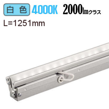 大光電機LED間接照明用器具L1260集光タイプ(20°)受注生産品 LZY92857NT