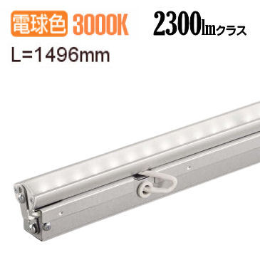 大光電機LED間接照明用器具L1500 集光タイプ(20°) LZY92863YT【代引支払・時間指定・日祭配達・同梱及び返品交換】不可