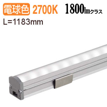 大光電機間接照明用器具L1190 拡散タイプ(70°)LZY92909LT