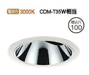 大光電機LEDユニバーサルダウンライト(電源装置別売)LZD92019YWE
