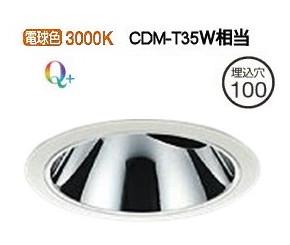 大光電機ユニバーサルダウンライト電源別売 受注生産品LZD92019YWV