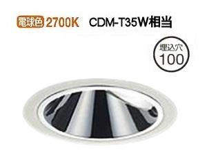 大光電機LEDウォールウォッシャーダウンライト(受注生産品)(電源装置別売)LZD92026LW工事必要