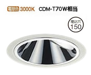 大光電機LEDウォールウォッシャーダウンライト(電源装置別売) LZD92028YW