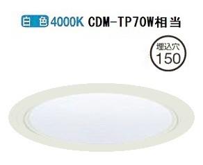 大光電機LEDダウンライト(電源装置別売) LZD92330NWF