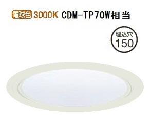 大光電機LEDダウンライト(電源装置別売) LZD92330YWF