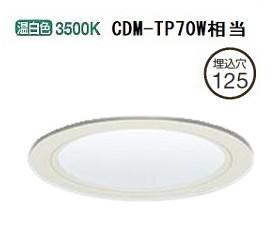 大光電機ダウンライト 電源別売LZD92334AWF