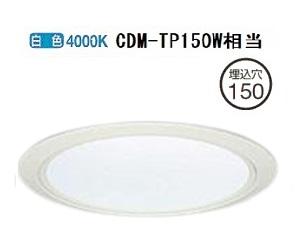 大光電機LEDダウンライト LZD92342NWF電源別売