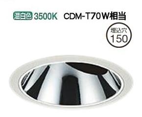 大光電機LEDユニバーサルダウンライト(電源装置別売) LZD92566AW(受注生産品)