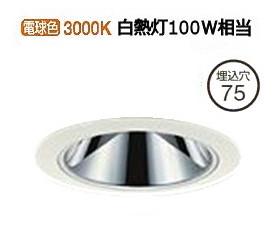 大光電機ダウンライト 電源別売LZD92804YW