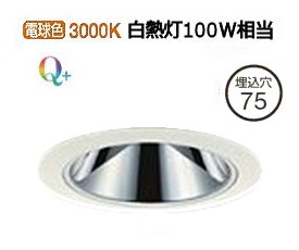 大光電機LEDダウンライト電源別売 受注生産品 LZD92804YWV