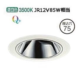 大光電機LEDユニバーサルダウンライト電源別売 受注生産品 LZD92807AWV