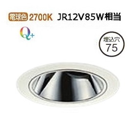 大光電機LEDユニバーサルダウンライト電源別売 受注生産品 LZD92807LWV